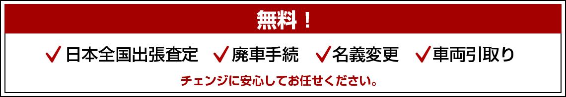 日本全国出張査定、廃車手続、名義変更、車両引き取りが無料