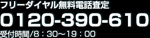 フリーダイヤル 0120-390-610