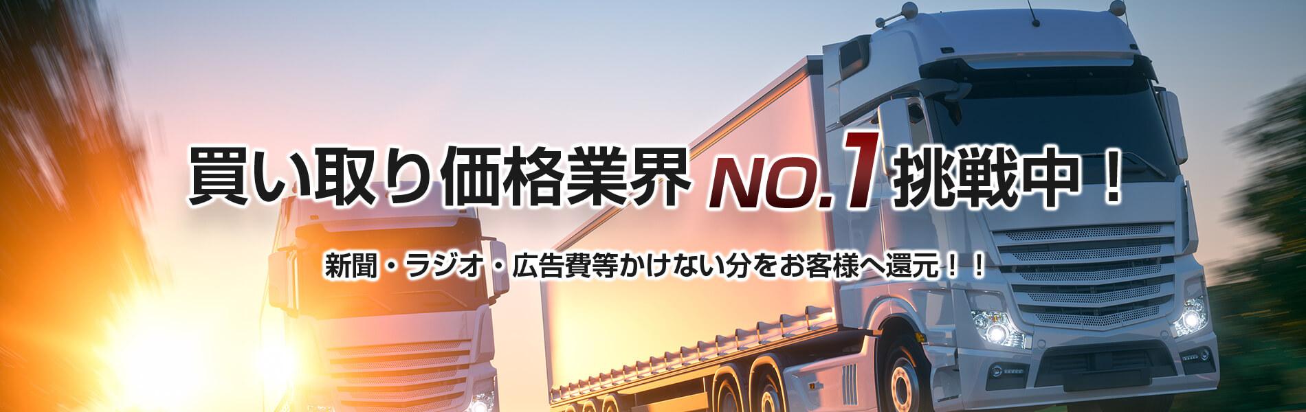 買取価格業界no.1挑戦中!新聞・ラジオ広告費などをかけない分をお客様へ還元!!